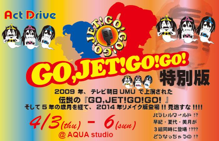 準新作 Act Drive『GO,JET!GO!GO! 特別版』 ...